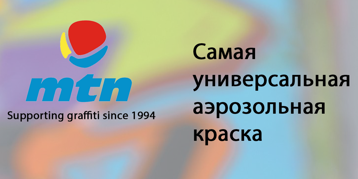 about_MTN