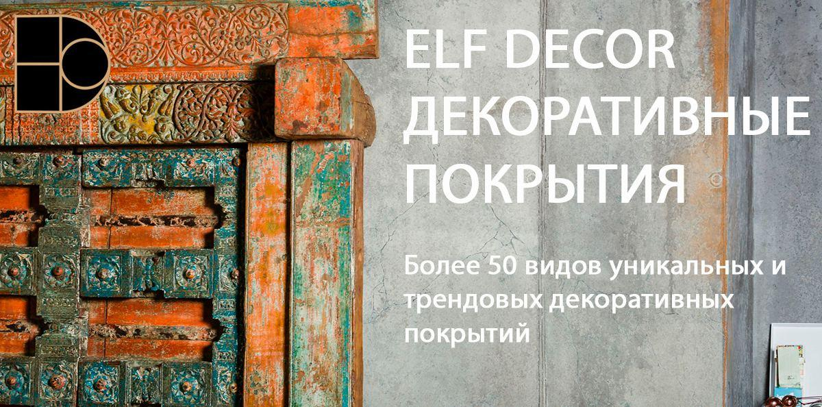 about_elf