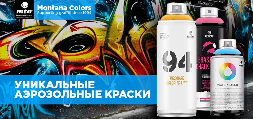 MTN_paints